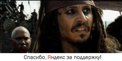 Интернет пираты
