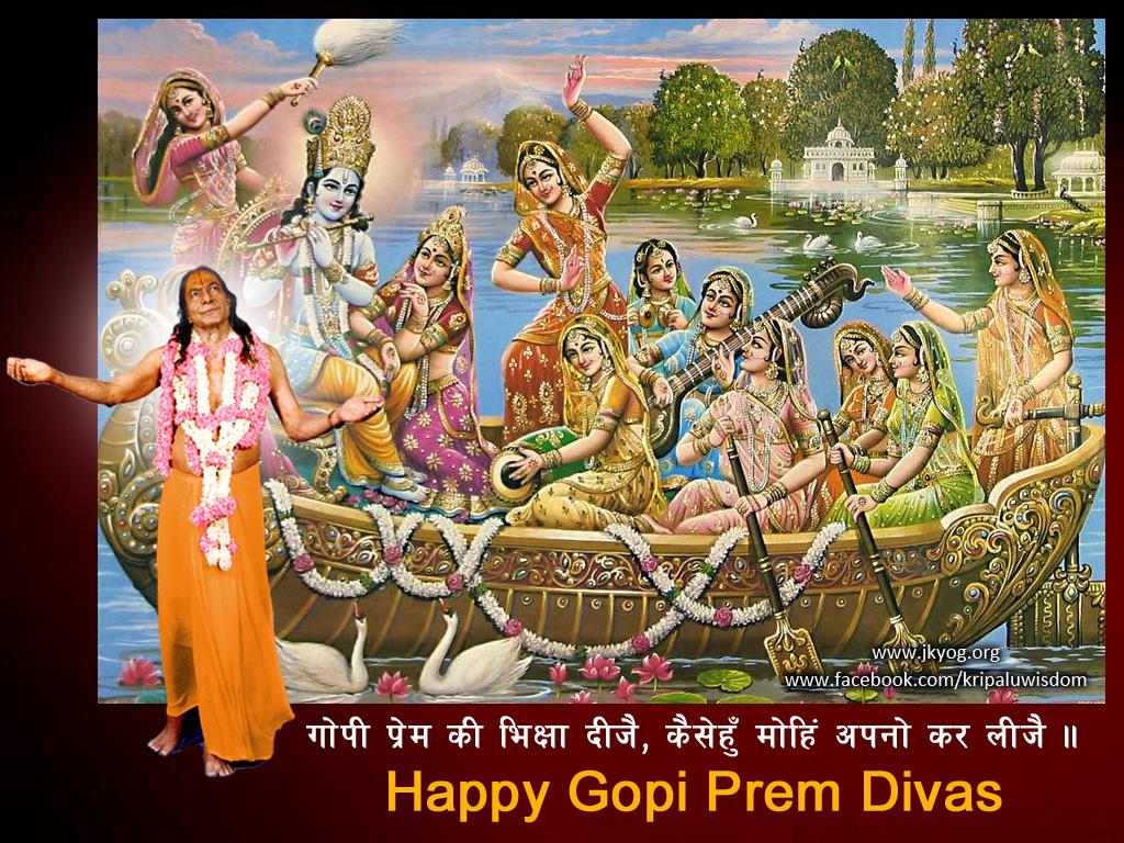 Kripalu Wisdom Lecture On Gopi Prem Divas Valentine S Day