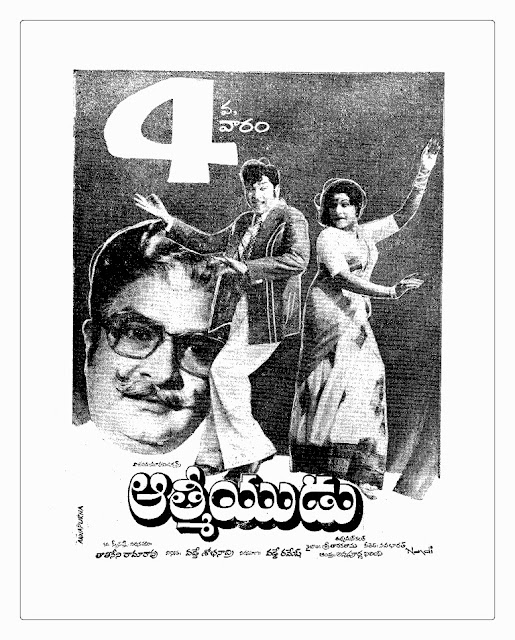Aathmeeyulu  Telugu Mp3 Songs Free  Download  1977