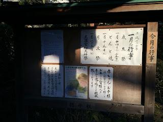 一月の行事(平成27年)