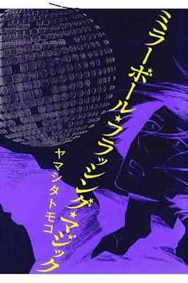 ミラーボール・フラッシング・マジック 第01巻 [Mirror Ball Flashing Magic vol 01] rar free download updated daily