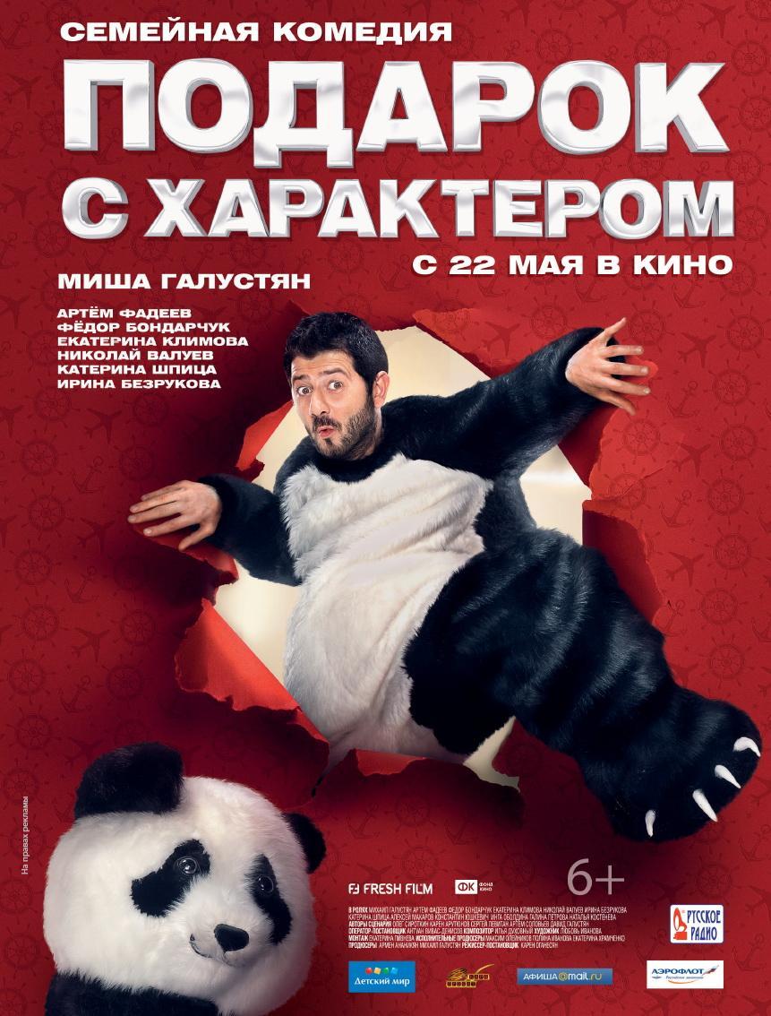 скачать русские фильмы 2015 комедии