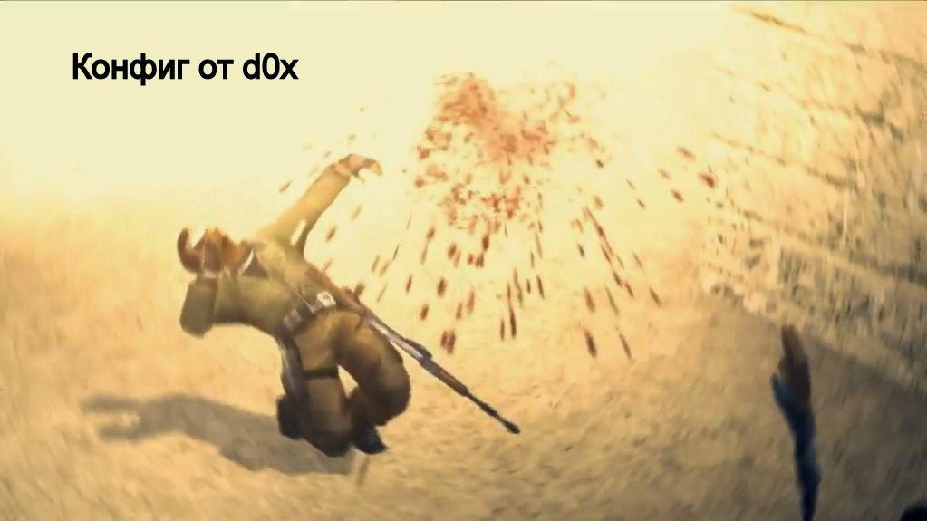 Конфиг от d0x.