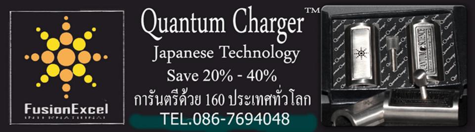 อุปกรณ์ประหยัดน้ำมัน QUANTUM CHARGER