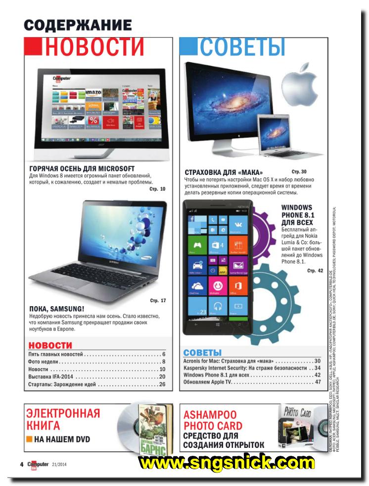 Computer Bild №21(224) - октябрь 2014. Содержание