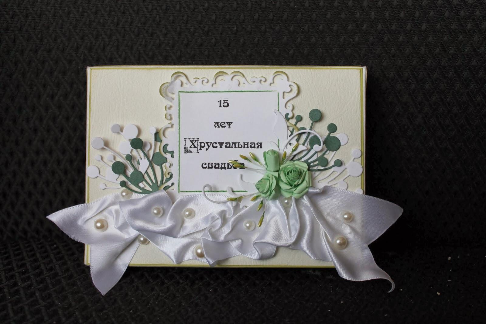 Подарок родителям на хрустальную свадьбу своими руками