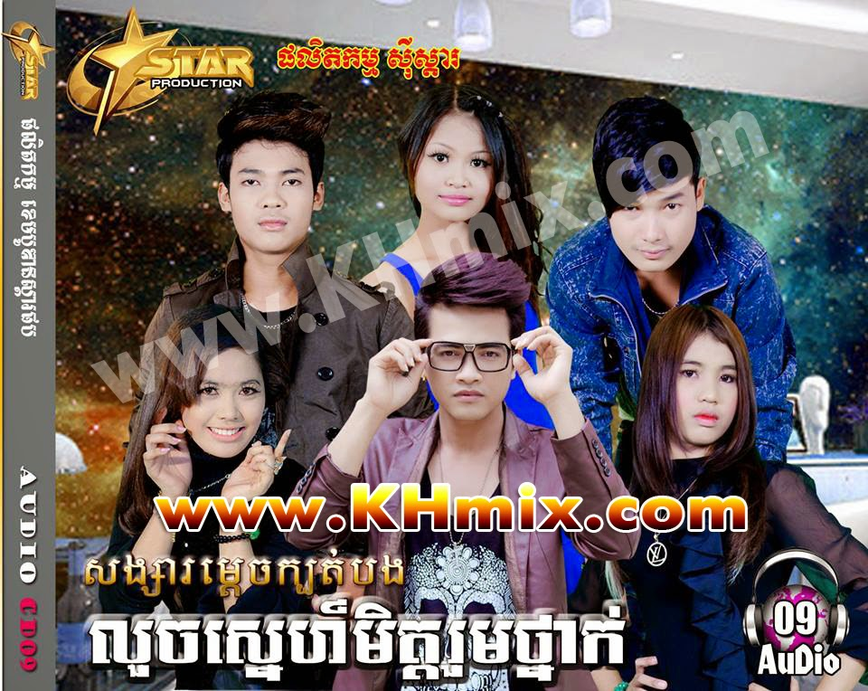 Album : C-Star CD Vol.09 | Khmer New Song 2014