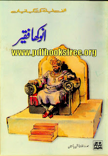 Anokha Faqeer Urdu Kids Novel By Hamdard Foundation Pakistan