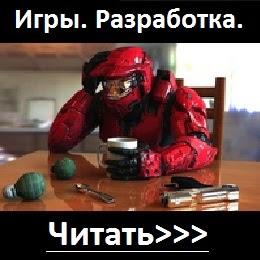http://www.mmogameonline.ru/2015/04/igra-razrabotka.html