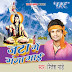 Jatta Me Ganga Mai 2015 (Ritesh Pandey) Bol Bum Album Songs List