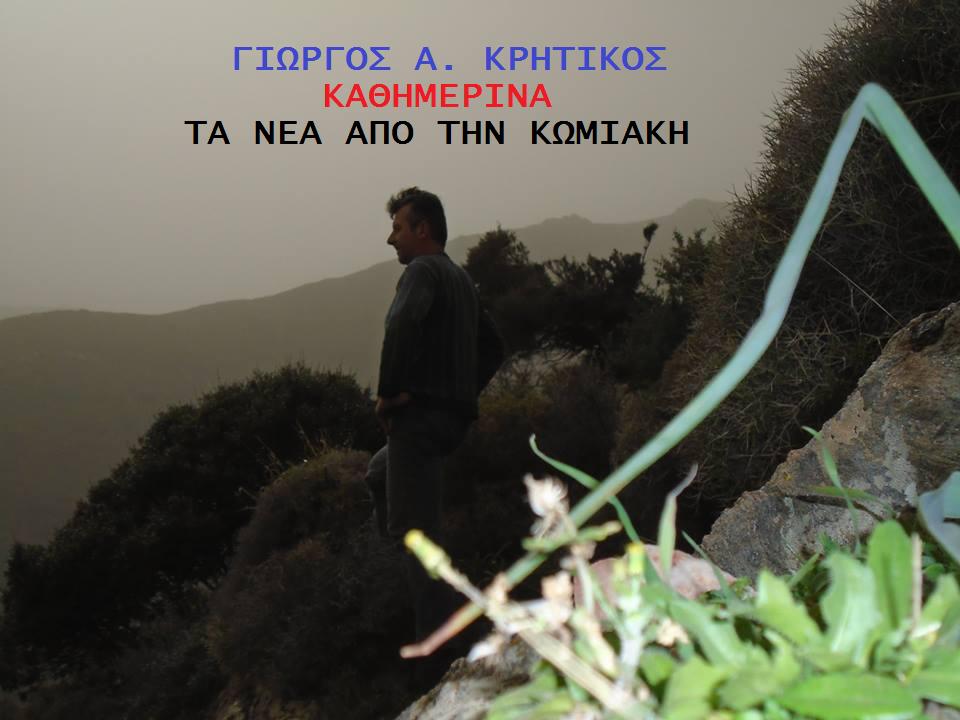 ΓΙΩΡΓΟΣ ΚΡΗΤΙΚΟΣ ΑΝΤΑΠΟΚΡΙΤΗΣ