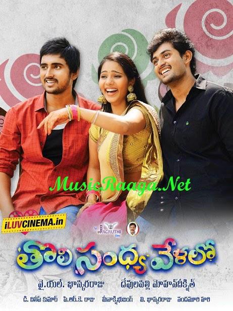 Tholi Sandhya Velalo Telugu Mp3 Songs Download