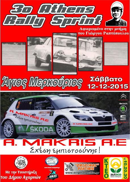 3ο Athens Rally Sprint: Με 56 συμμετοχές