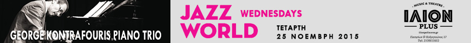 Jazz World Wednesdays @ Ilion Plus