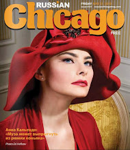 My Interview/Cover Story in RUssian Chicago Magazine, June 2013 Issue.