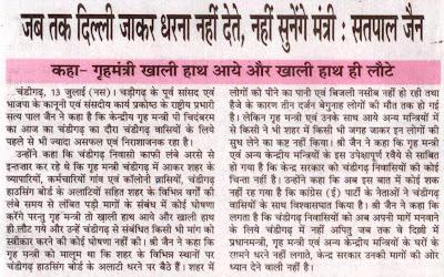 जब तक दिल्ली जाकर धरना नहीं देते, नहीं सुनेंगे मंत्री: सत्य पाल जैन