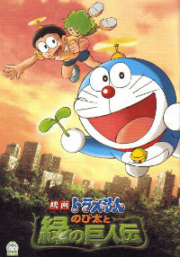 Doraemon Movie – Nobita and The Green Giant Legend