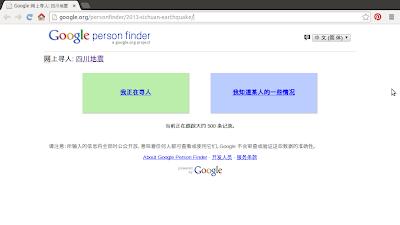 谷歌网上寻人: 四川地震