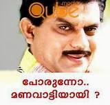 Malayalam Photo Comments - _ porunno manavatiiyaayi - Jagathi