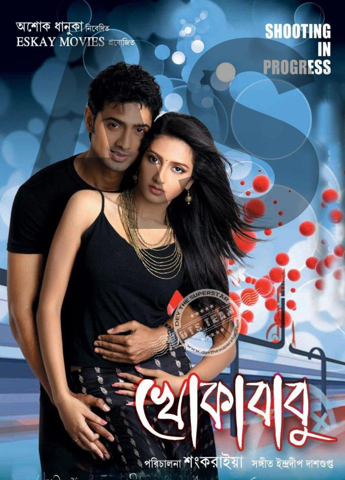 Khokababu 2012 Bengali Movie Mp3 Download