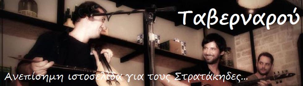 ΤΑΒΕΡΝΑΡΟΥ, Γιώργος και Νίκος Στρατάκης