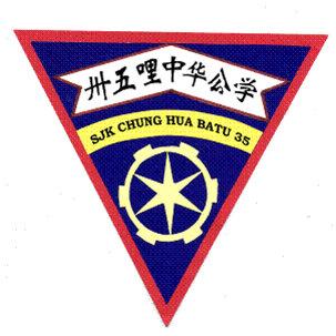 SJK CHUNG HUA BATU 35 SERIAN YCC8204
