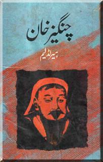 Changez Khan by Maqsood Sheikh