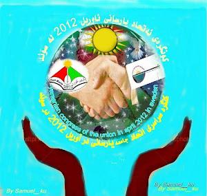 کنگره ی اتحاد مرم یارسان در آوریل 2012 در سوئد برگذار خواهد شد