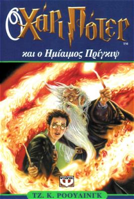http://blogs.sch.gr/geapostoli/files/2015/07/J.-K.-Rowling-Ο-Χάρι-Πόττερ-και-ο-ημίαιμος-πρίγκιψ.pdf