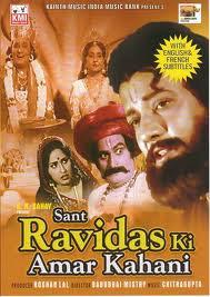 Sant Ravidas Ki Amar Kahani (1984) - Hindi Movie