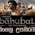Bahubali (2015) - සිංහල උපසිරැසි | Sinhala Subtitles