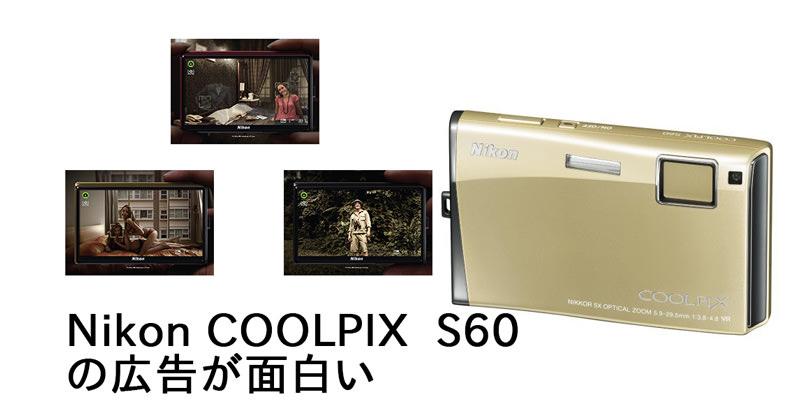 Nikon COOLPIX S60の広告が面白い