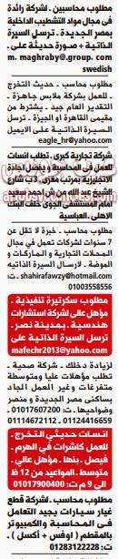 وظائف خالية محاسبين فى القاهرة
