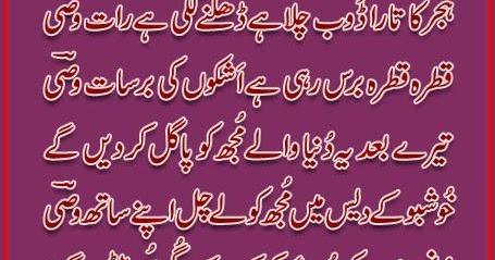Poetry wasi shah ki