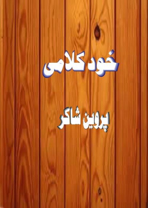 https://www.4shared.com/office/sO6tPD9iba/Khud_Kalami_Parveen_Shakir-sig.html