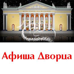 АФИША ДВОРЦА КУЛЬТУРЫ им. ГАГАРИНА