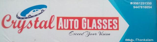 best vechile glass shop in kothamangalam, kothamangalam car glass show room, vechilce glass shop in thankalam kothamangalam