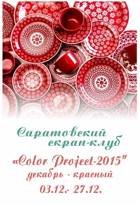 http://saratovscrap.blogspot.de/2015/12/olor-project-2015.html