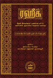 இறுதி இறைத்தூதர் முஹம்மது நபி (ஸல்) அவர்களின் வாழ்க்கை வரலாறு (e-Book & mp3 download)
