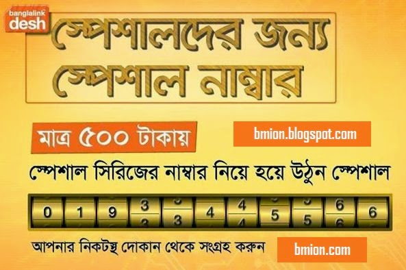 Banglalink-Special-Numbers-For-Special-People-500Tk-