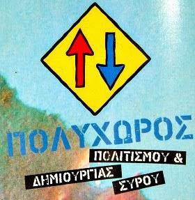 Polichoros