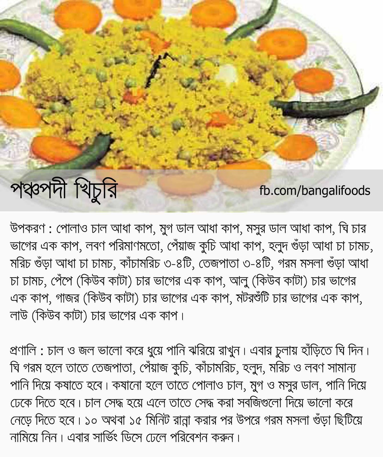 Bangali foods some khichuri recipes in bangla ponchopodi khichuri forumfinder Images