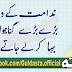 Latest Urdu Aqwal e Zareen Wallpapers (Part-10)