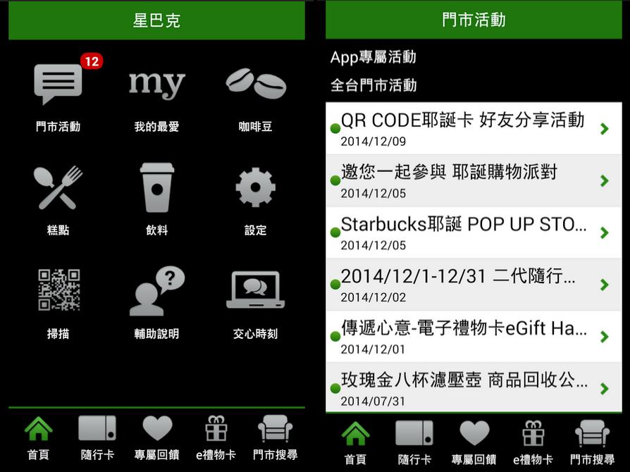 星巴克優惠 APP - Starbucks TW APK
