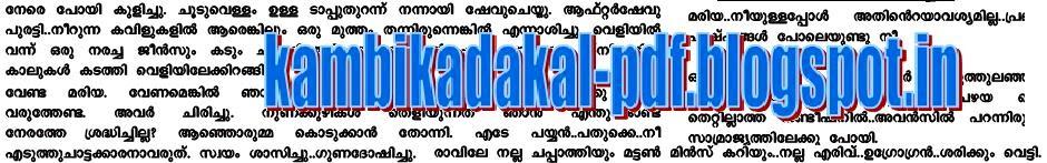 Malayalam Kambi Kadakal - Kochupusthakam kathakal