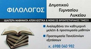 ΦΙΛΟΛΟΓΟΣ