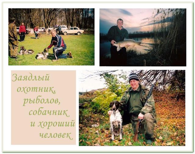 Охотник, рыболов, собачник и хороший человек