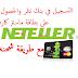 شرح طريقة التسجيل وتفعيل  بنك نتلر neteller و الحصول على بطاقة ماستر كارد عالمية + طريقة شحنه بالمال.