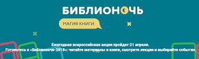 "21 апреля 2018 ""Магия книги"""