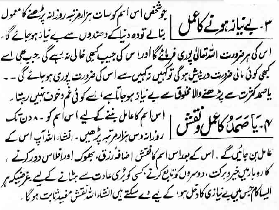 Allahu samad ka wazifa for marriage